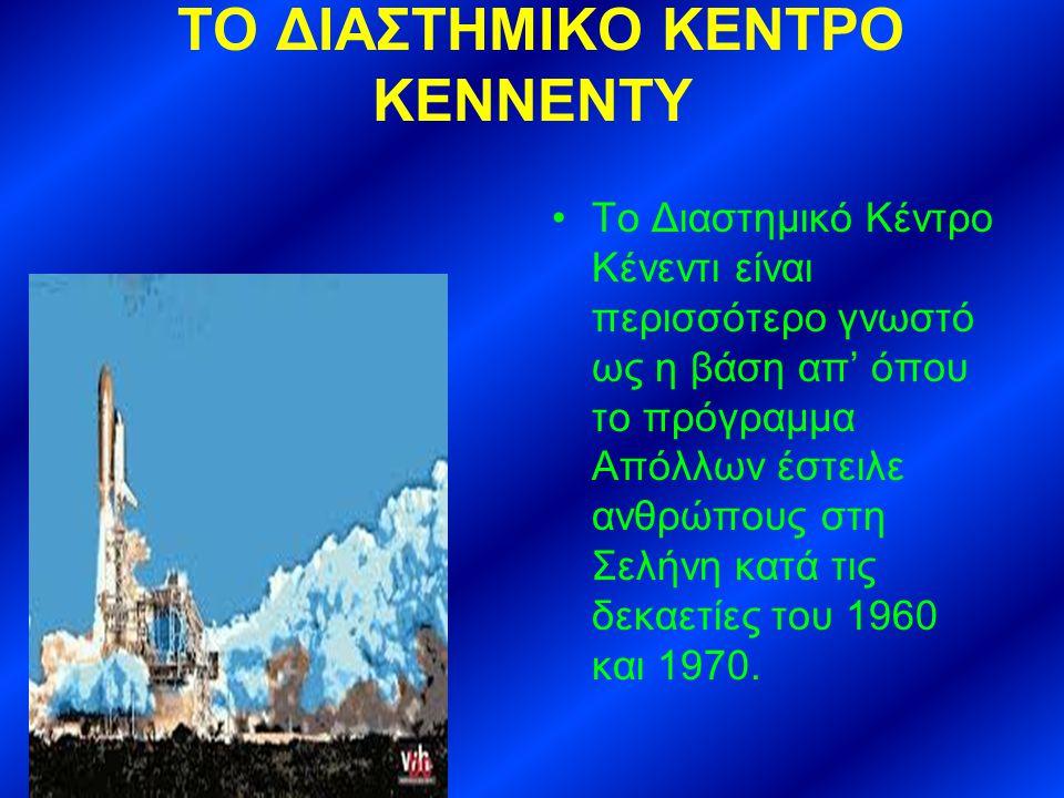 ΤΟ ΔΙΑΣΤΗΜΙΚΟ ΚΕΝΤΡΟ ΚΕΝΝΕΝΤΥ Το Διαστημικό Κέντρο Κένεντι είναι περισσότερο γνωστό ως η βάση απ' όπου το πρόγραμμα Απόλλων έστειλε ανθρώπους στη Σελή
