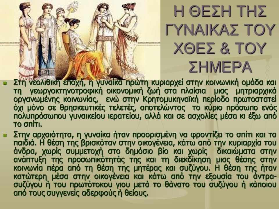 Στη βυζαντινή περίοδο, η γυναίκα εξακολουθεί να είναι αποκλεισμένη από τα δημόσια αξιώματα.