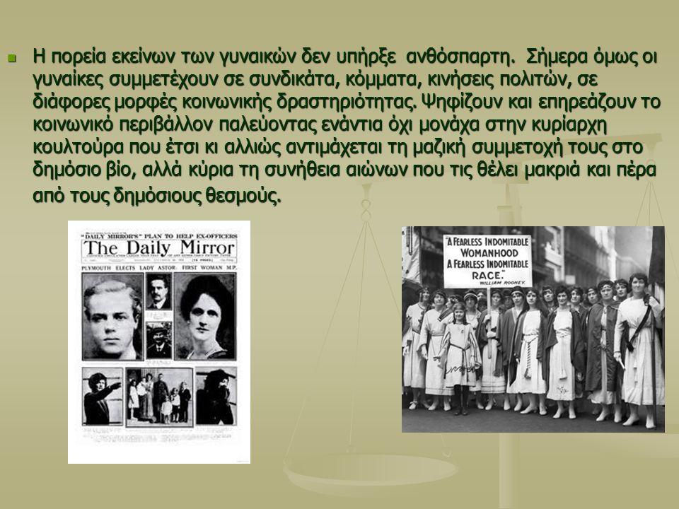 Η πορεία εκείνων των γυναικών δεν υπήρξε ανθόσπαρτη. Σήμερα όμως οι γυναίκες συμμετέχουν σε συνδικάτα, κόμματα, κινήσεις πολιτών, σε διάφορες μορφές κ