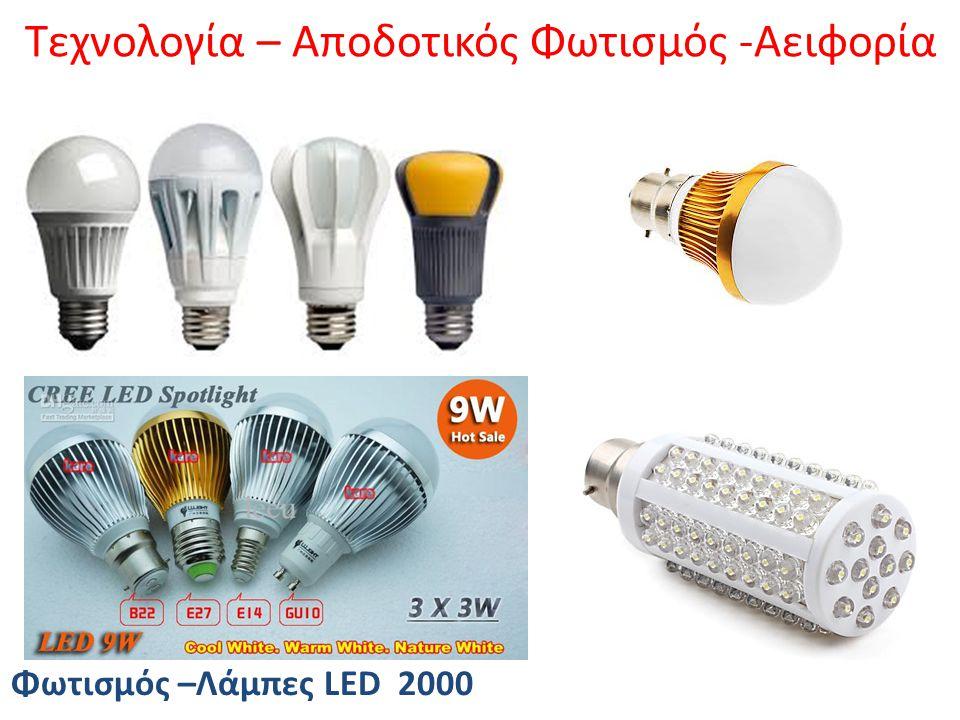 Τεχνολογία – Αποδοτικός Φωτισμός -Αειφορία Φωτισμός –Λάμπες LED 2000