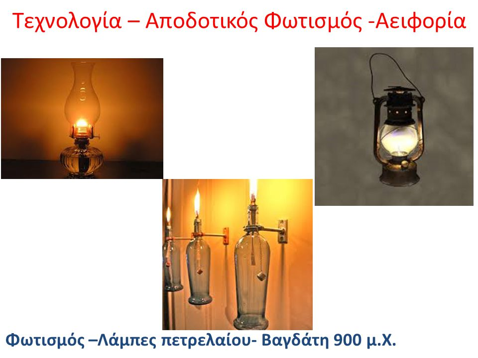 Τεχνολογία – Αποδοτικός Φωτισμός -Αειφορία Φωτισμός –Λάμπες πετρελαίου- Βαγδάτη 900 μ.Χ.
