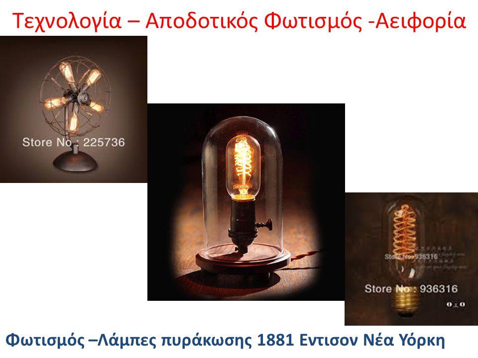 Τεχνολογία – Αποδοτικός Φωτισμός -Αειφορία Φωτισμός –Λάμπες πυράκωσης 1881 Εντισον Νέα Υόρκη