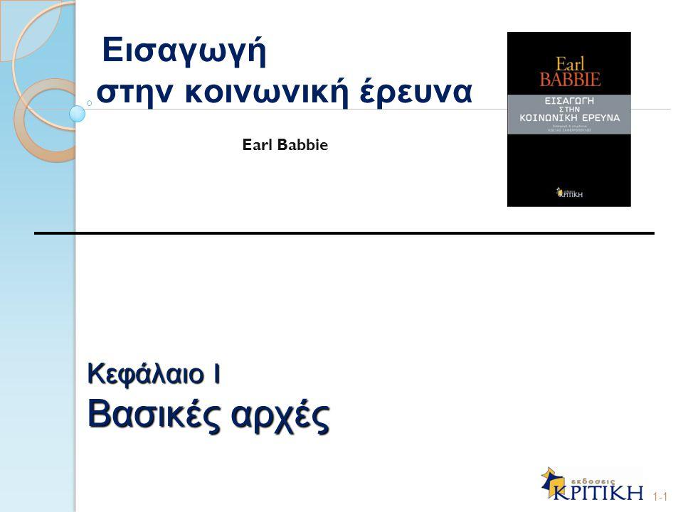Κεφάλαιο 1 Βασικές αρχές Εισαγωγή στην κοινωνική έρευνα Earl Babbie 1-1