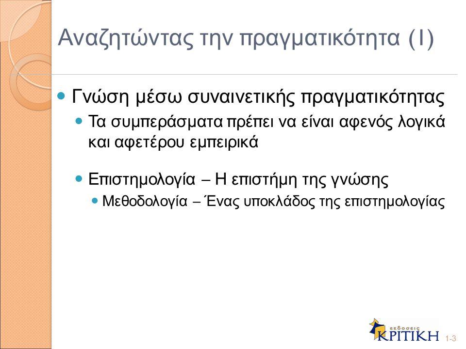 Η ερευνητική π ρόταση Εισαγωγή ( Κεφάλαιο 1) Ε π ισκό π ηση της Βιβλιογραφίας ( Κεφάλαια 2, 14) Διατύ π ωση του Προβλήματος / Ερωτήματος / Θέματος ( Κεφάλαια 4, 5, 11) Ερευνητικός Σχεδιασμός ( Κεφάλαιο 3) Συλλογή Δεδομένων ( Κεφάλαια 3, 7, 8, 9, 10) Ε π ιλογή Υ π οκειμένων ( Κεφάλαιο 6) Δεοντολογικά Ζητήματα ( Κεφάλαιο 15) Ανάλυση Δεδομένων ( Κεφάλαια 12, 13) Βιβλιογραφία ( Κεφάλαιο 14) 1-24 Η διαλεκτική της κοινωνικής έρευνας (V)