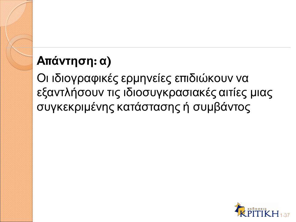 Α π άντηση : α ) Οι ιδιογραφικές ερμηνείες ε π ιδιώκουν να εξαντλήσουν τις ιδιοσυγκρασιακές αιτίες μιας συγκεκριμένης κατάστασης ή συμβάντος 1-37
