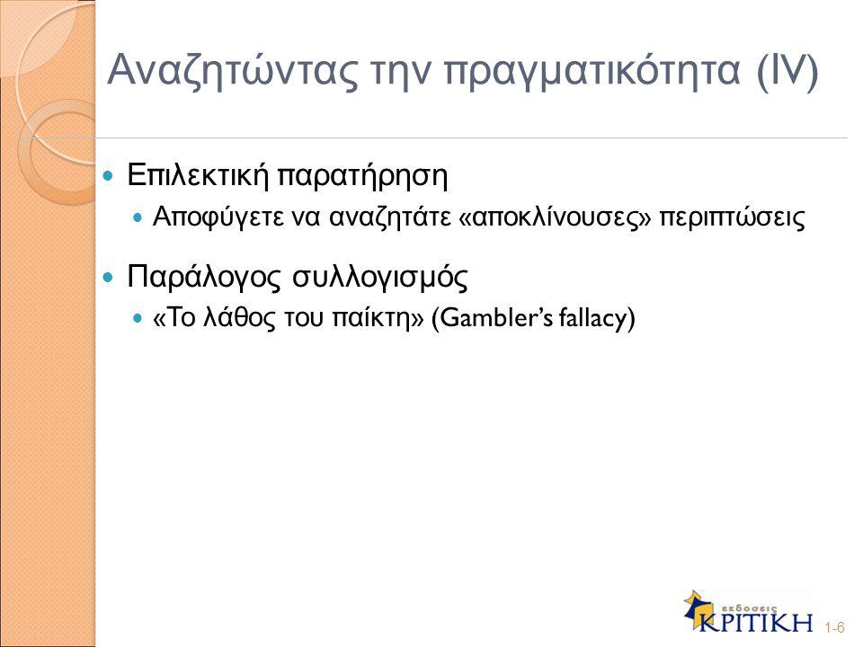 Ε π ιλεκτική π αρατήρηση Α π οφύγετε να αναζητάτε « α π οκλίνουσες » π ερι π τώσεις Παράλογος συλλογισμός « Το λάθος του π αίκτη » (Gambler's fallacy)
