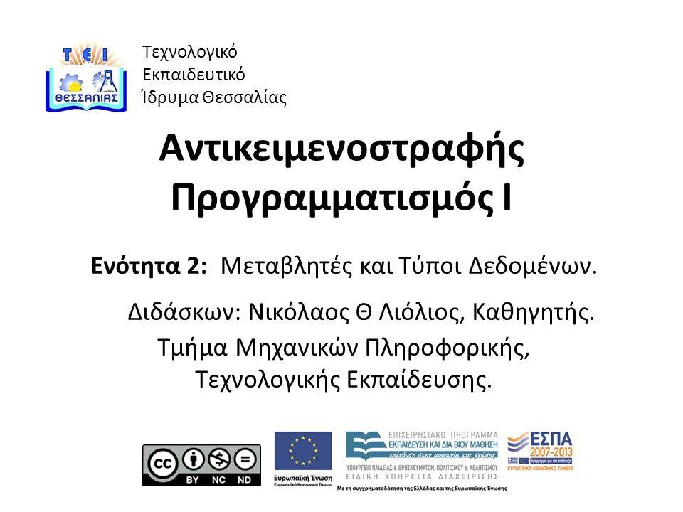 Τεχνολογικό Εκπαιδευτικό Ίδρυμα Θεσσαλίας Αντικειμενοστραφής Προγραμματισμός Ι Ενότητα 2: Μεταβλητές και Τύποι Δεδομένων.