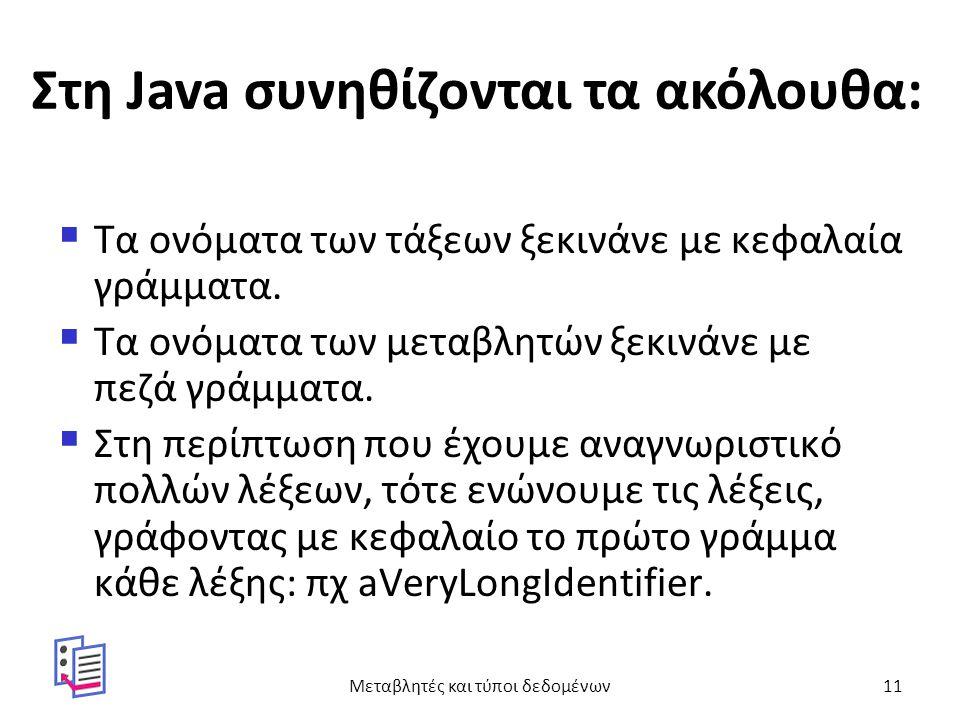 Στη Java συνηθίζονται τα ακόλουθα:  Τα ονόματα των τάξεων ξεκινάνε με κεφαλαία γράμματα.