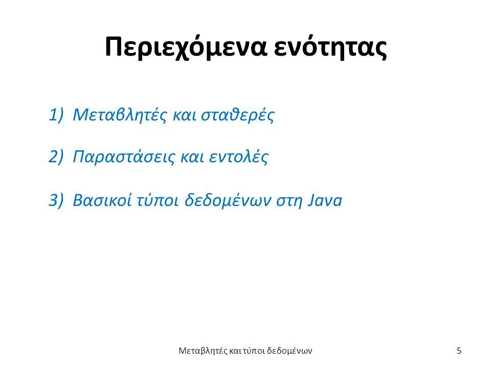 Μεταβλητές (variables)  Οι μεταβλητές είναι οι θέσεις μνήμης, στις οποίες ένα πρόγραμμα τοποθετεί τα δεδομένα του, κατά τη διάρκεια της λειτουργίας του.