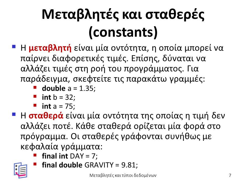 Μεταβλητές και σταθερές (constants)  Η μεταβλητή είναι μία οντότητα, η οποία μπορεί να παίρνει διαφορετικές τιμές.