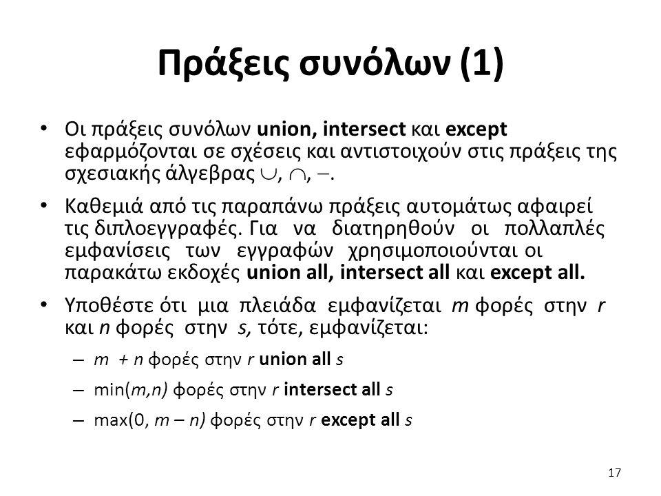 Πράξεις συνόλων (1) Οι πράξεις συνόλων union, intersect και except εφαρµόζονται σε σχέσεις και αντιστοιχούν στις πράξεις της σχεσιακής άλγεβρας , ,