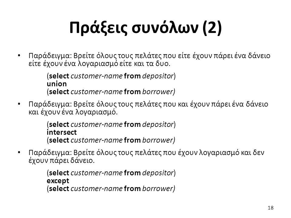 Πράξεις συνόλων (2) Παράδειγµα: Βρείτε όλους τους πελάτες που είτε έχουν πάρει ένα δάνειο είτε έχουν ένα λογαριασµό είτε και τα δυο. (select customer-