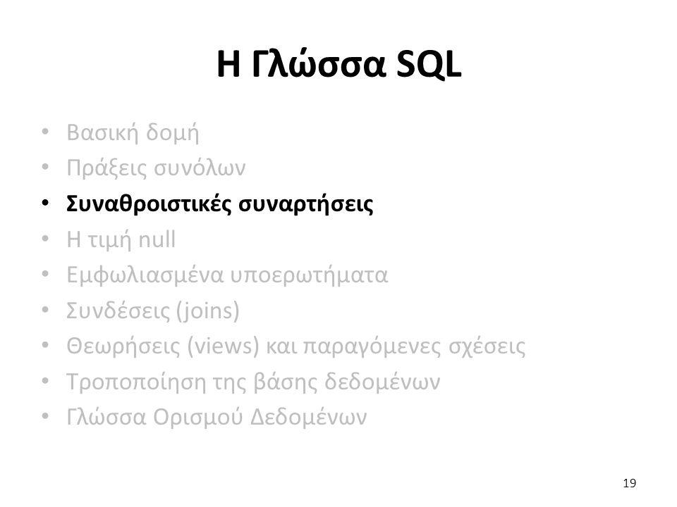Η Γλώσσα SQL Βασική δοµή Πράξεις συνόλων Συναθροιστικές συναρτήσεις Η τιµή null Εµφωλιασµένα υποερωτήµατα Συνδέσεις (joins) Θεωρήσεις (views) και παρα