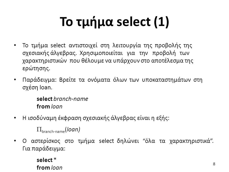 Το τµήµα select (1) Το τµήµα select αντιστοιχεί στη λειτουργία της προβολής της σχεσιακής άλγεβρας. Χρησιµοποιείται για την προβολή των χαρακτηριστικώ