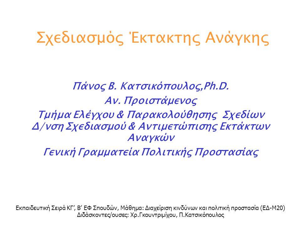 Ορισμοί (7) συντονίζω κατευθύνω δραστηριότητες, που προέρχονται από διαφορετικά άτομα ή φορείς, προς έναν κοινό στόχο, με τέτοιο τρόπο ώστε η μία δραστηριότητα να συμπληρώνει την άλλη ή να τη συνεχίζει Λεξικό της Κοινής Νεοελληνικής Γλώσσας