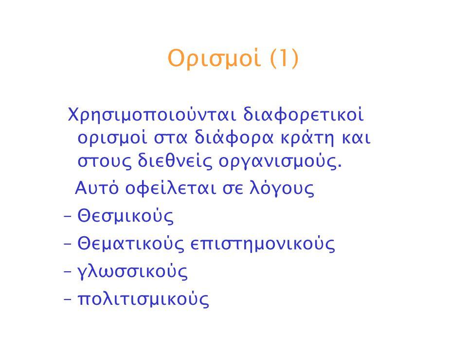 Επιχειρησιακό επίπεδο (2) Στο επιχειρησιακό επίπεδο δύναται υπάρχει η κεντρική (Ε) ΟΔΚ και αντίστοιχες υποστηρικτικές (Ε) ΟΔΚ στους εμπλεκόμενους Φορείς.