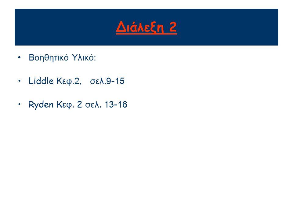 Διάλεξη 2 Βοηθητικό Υλικό: Liddle Κεφ.2, σελ. 9 - 15 Ryden Κεφ. 2 σελ. 13 - 16