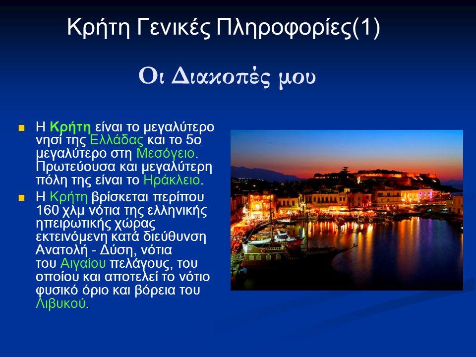 Οι Διακοπές μου Η Κρήτη είναι το μεγαλύτερο νησί της Ελλάδας και το 5ο μεγαλύτερο στη Μεσόγειο. Πρωτεύουσα και μεγαλύτερη πόλη της είναι το Ηράκλειο..