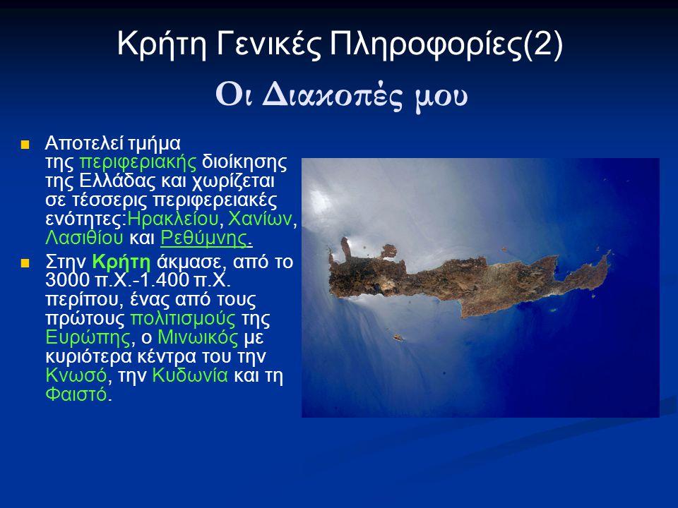 Κρήτη Γενικές Πληροφορίες(2) Αποτελεί τμήμα της περιφεριακής διοίκησης της Ελλάδας και χωρίζεται σε τέσσερις περιφερειακές ενότητες:Ηρακλείου, Χανίων, Λασιθίου και Ρεθύμνης.