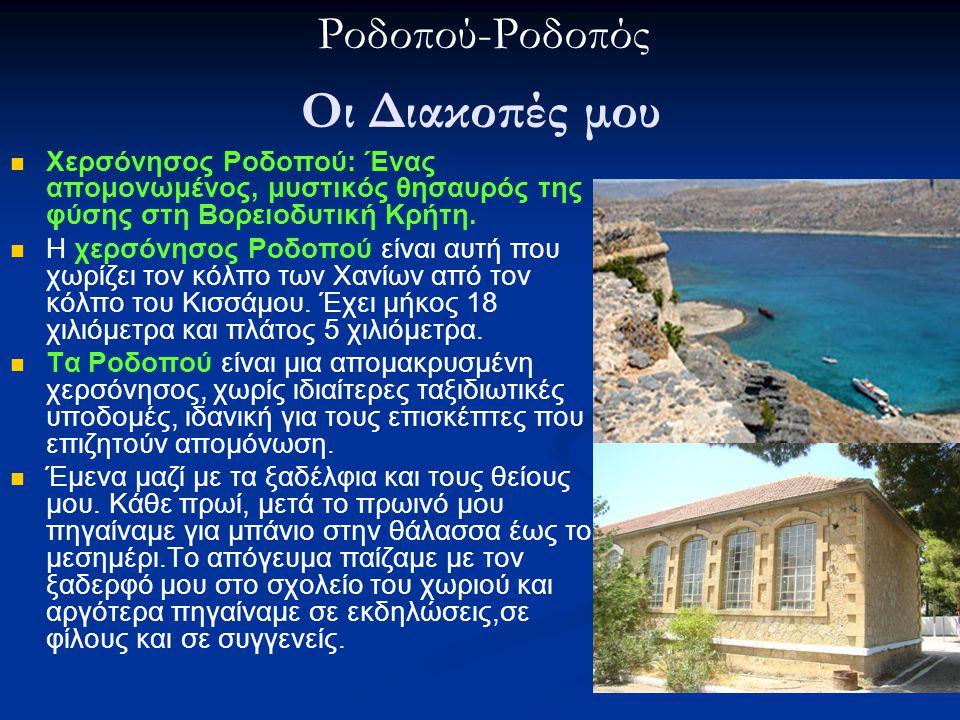 Χερσόνησος Ροδοπού: Ένας απομονωμένος, μυστικός θησαυρός της φύσης στη Βορειοδυτική Κρήτη. Η χερσόνησος Ροδοπού είναι αυτή που χωρίζει τον κόλπο των Χ