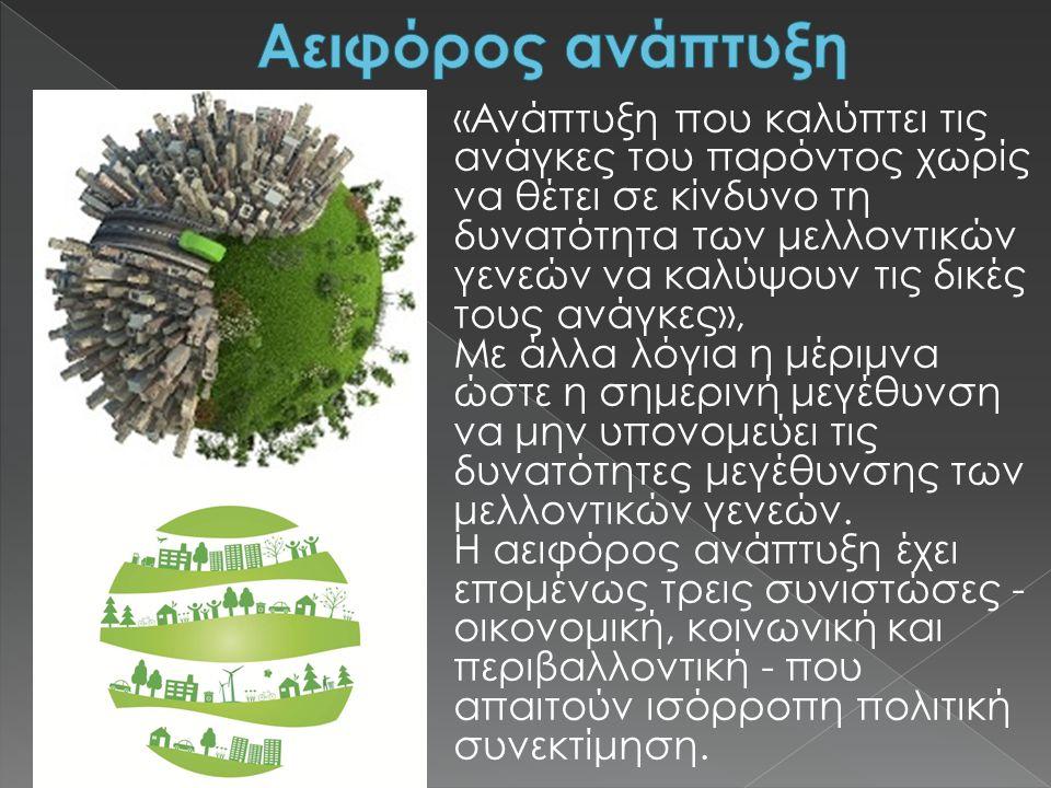 1.Προστασία του Περιβάλλοντος - Διατήρηση της ικανότητας της γης να ευνοεί τη ζωή σε όλη της την ποικιλία, την πρόληψη και μείωση της ρύπανσης του περιβάλλοντος και την προώθηση αειφόρων προτύπων κατανάλωσης και παραγωγής.