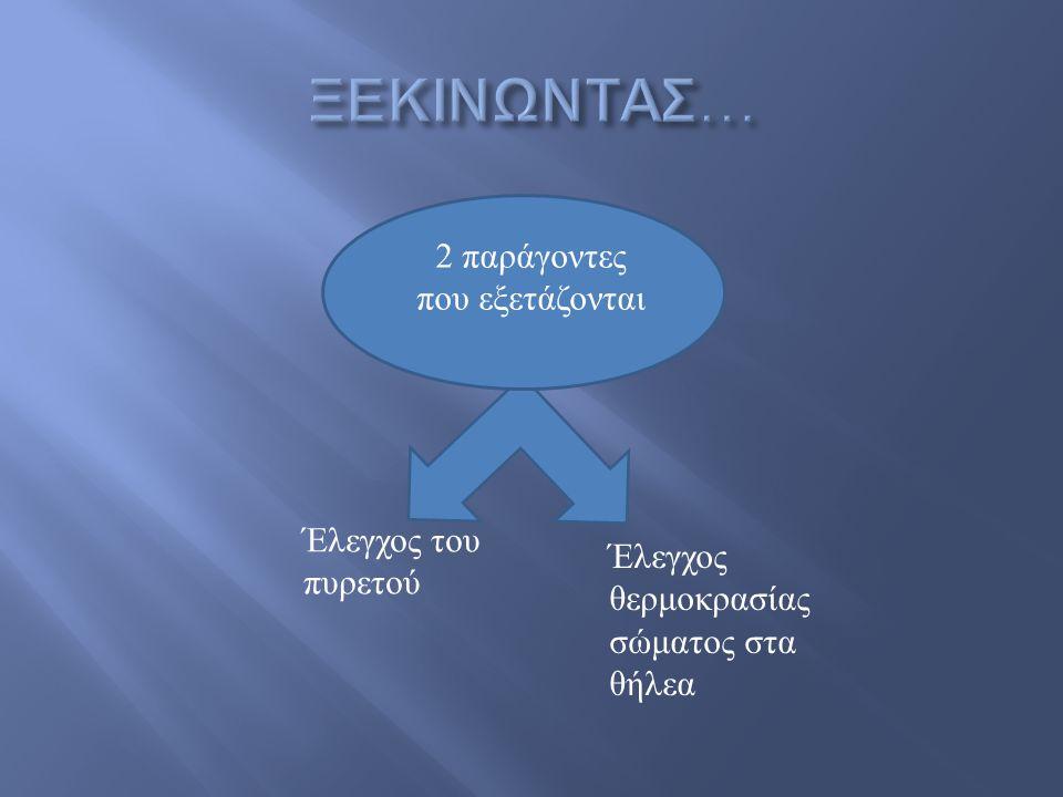 2 παράγοντες που εξετάζονται Έλεγχος του πυρετού Έλεγχος θερμοκρασίας σώματος στα θήλεα