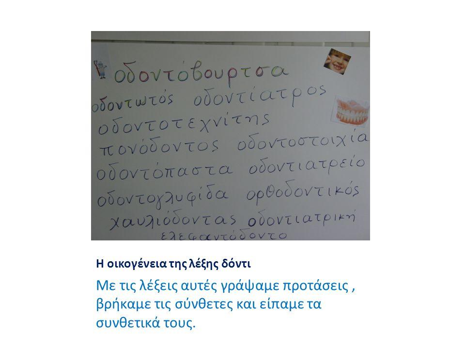 Η οικογένεια της λέξης δόντι Με τις λέξεις αυτές γράψαμε προτάσεις, βρήκαμε τις σύνθετες και είπαμε τα συνθετικά τους.