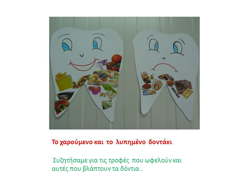 Το χαρούμενο και το λυπημένο δοντάκι Συζητήσαμε για τις τροφές που ωφελούν και αυτές που βλάπτουν τα δόντια.