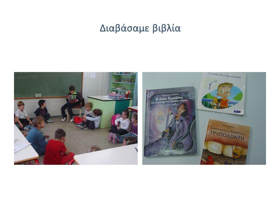 Διαβάσαμε βιβλία