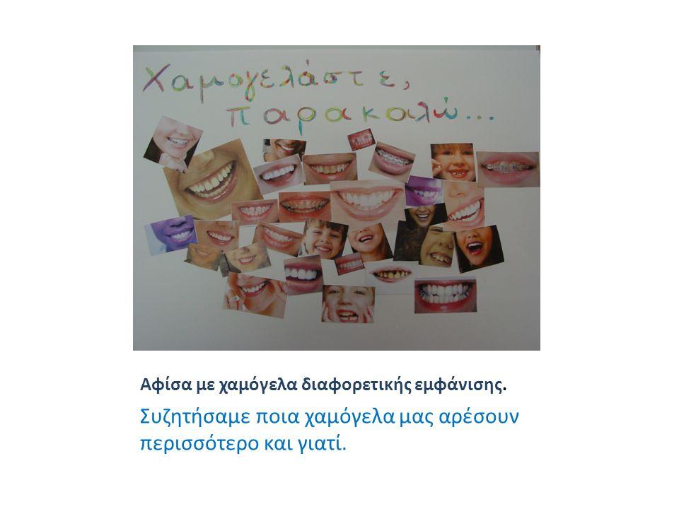 Αφίσα με χαμόγελα διαφορετικής εμφάνισης. Συζητήσαμε ποια χαμόγελα μας αρέσουν περισσότερο και γιατί.