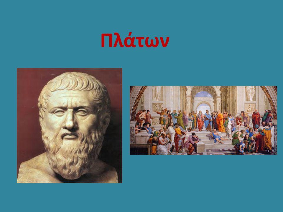 …στο διάλογό του Τίμαιος… Αιγύπτιοι ιερείς του μίλησαν για την ύπαρξη της…