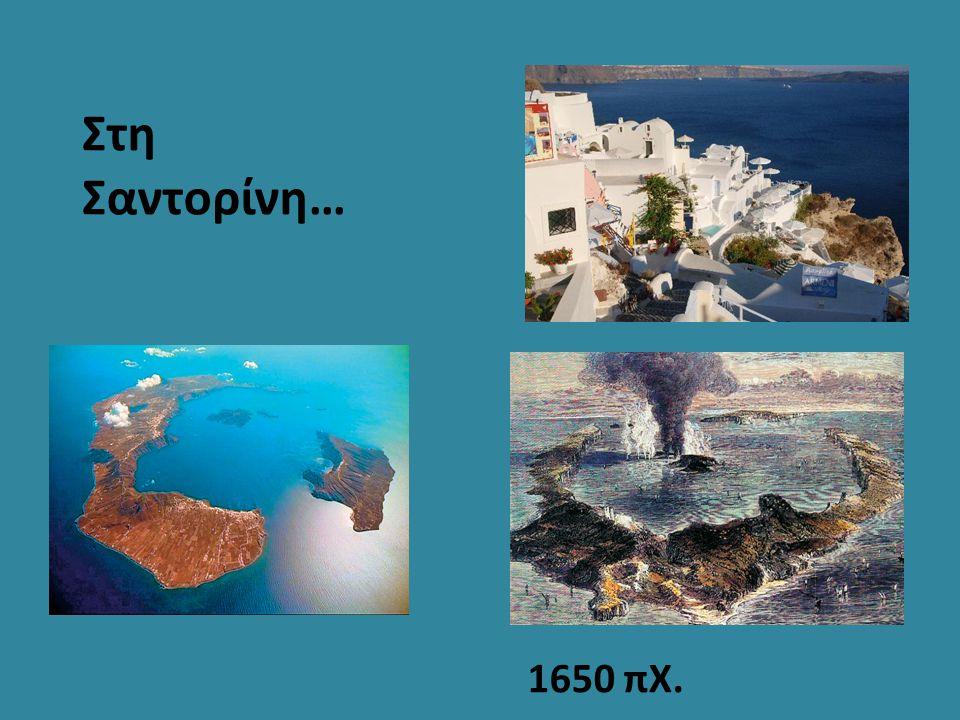 Στη Σαντορίνη… 1650 πΧ.