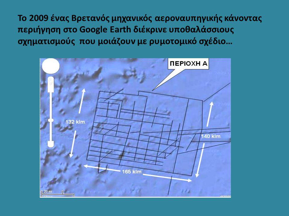 Το 2009 ένας Βρετανός μηχανικός αεροναυπηγικής κάνοντας περιήγηση στο Google Earth διέκρινε υποθαλάσσιους σχηματισμούς που μοιάζουν με ρυμοτομικό σχέδιο…