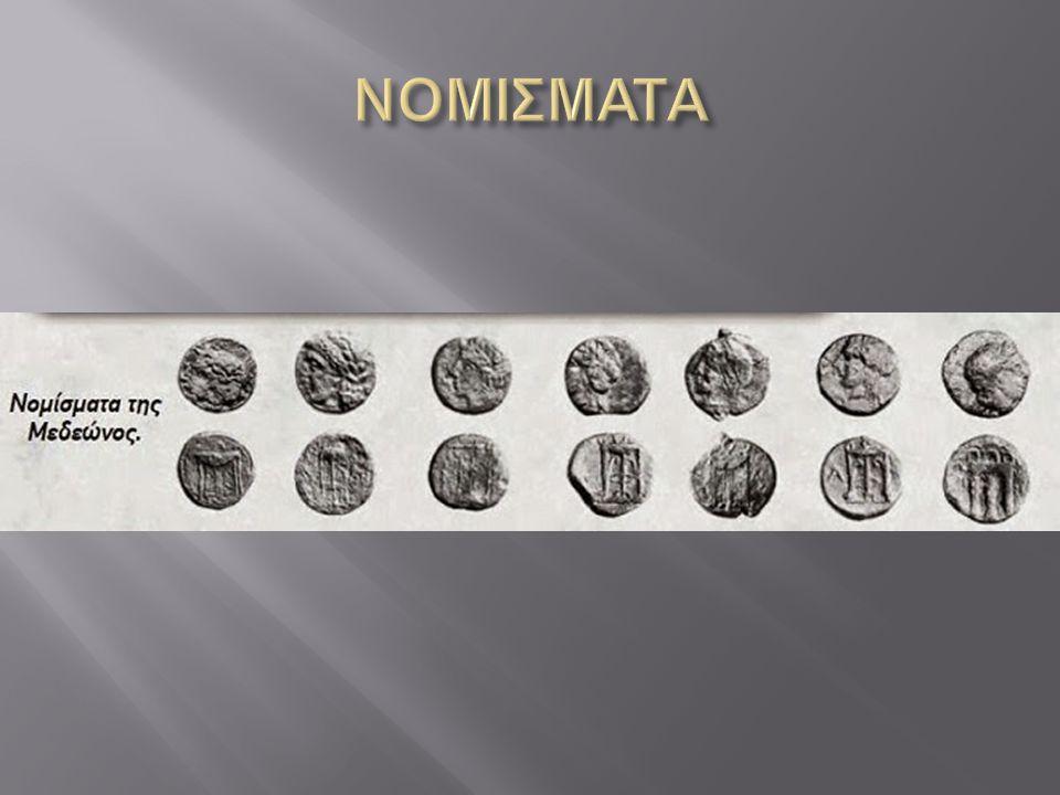 Έχουν βρεθεί νομίσματα της πόλης, τα οποία χρονολογούνται μεταξύ του 350-300 π.