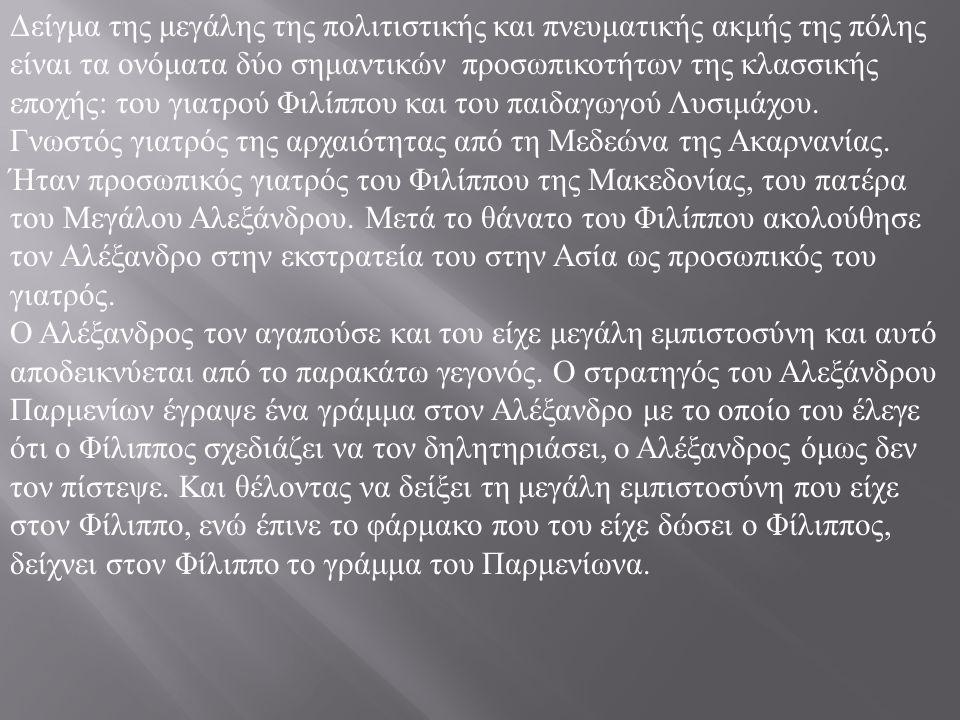 Αρριανός.Αλεξάνδρου Ανάβασις, Αθήνα, Εξάντας, 1992, ΙΙ.