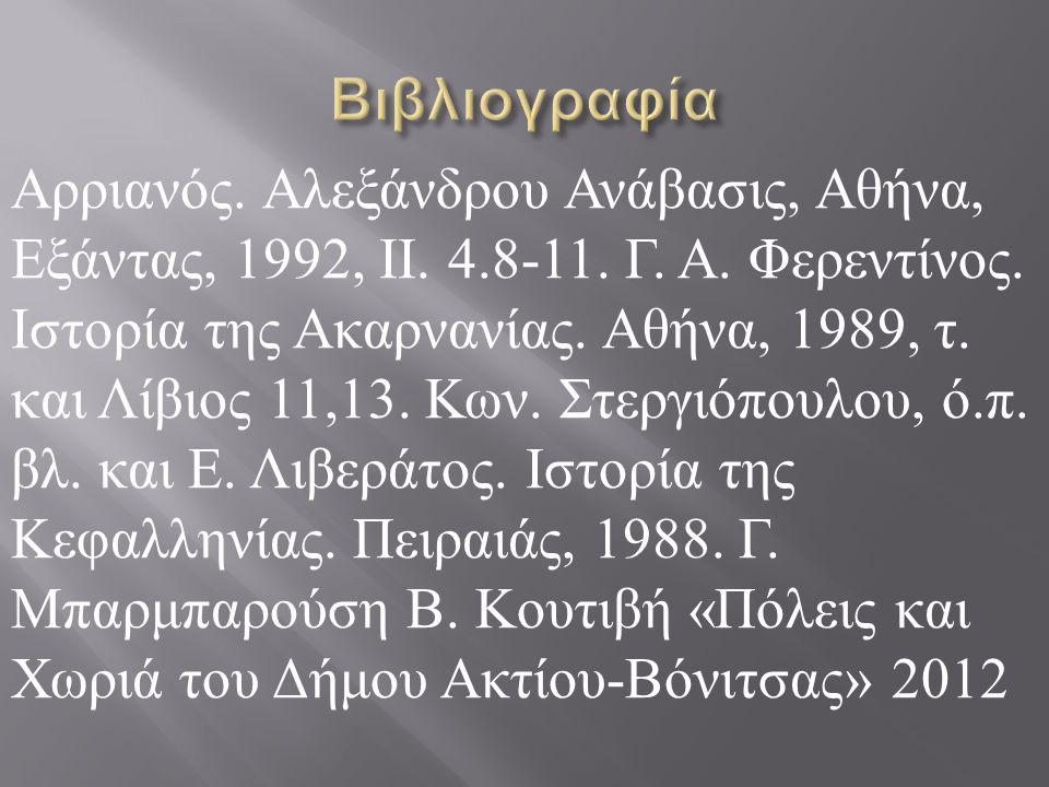 Αρριανός. Αλεξάνδρου Ανάβασις, Αθήνα, Εξάντας, 1992, ΙΙ.