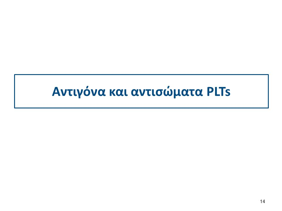 Αντιγόνα και αντισώματα PLTs 14