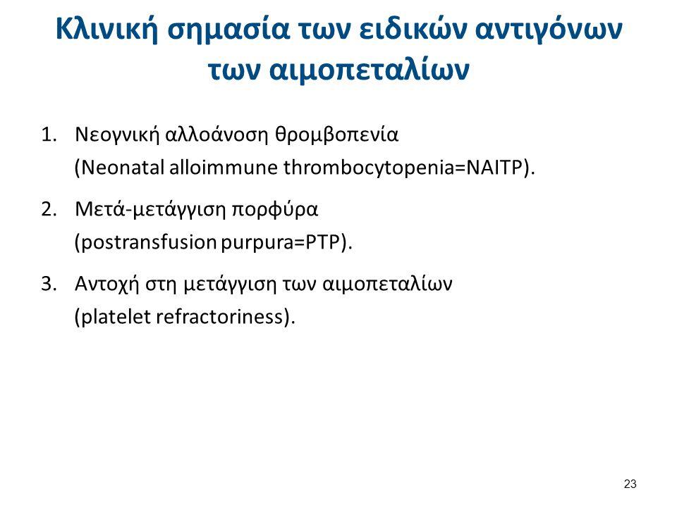 Κλινική σημασία των ειδικών αντιγόνων των αιμοπεταλίων 1.Νεογνική αλλοάνοση θρομβοπενία (Neonatal alloimmune thrombocytopenia=NAITP). 2.Μετά-μετάγγιση
