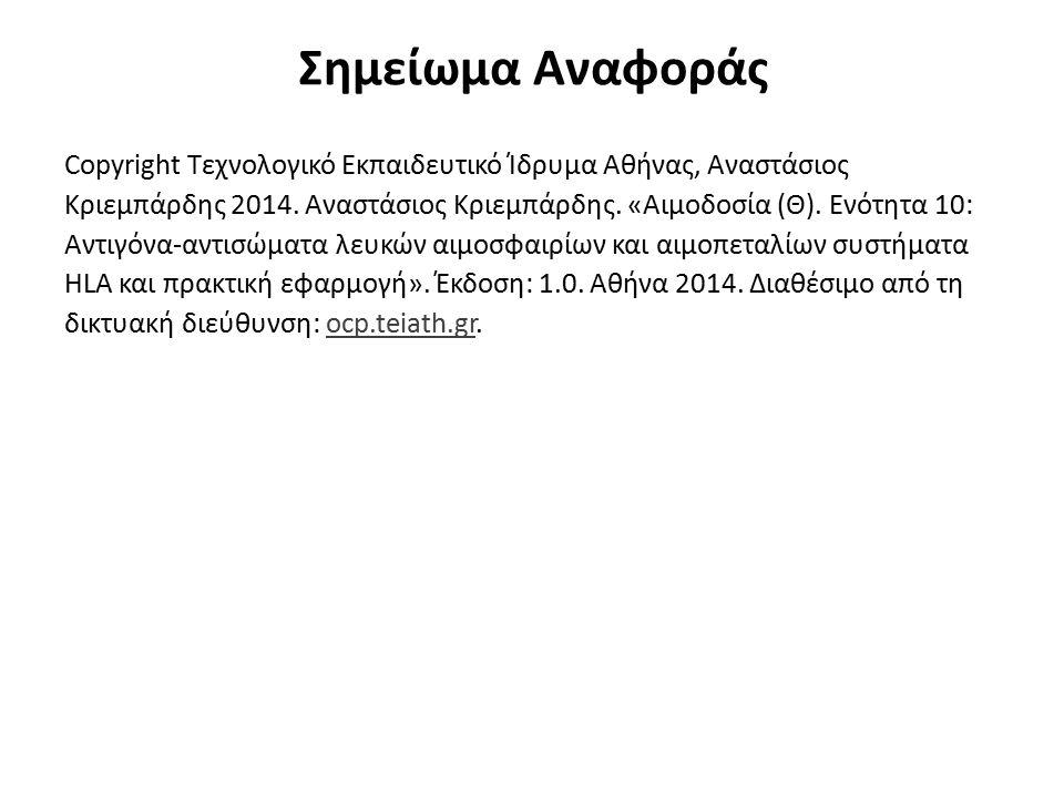 Σημείωμα Αναφοράς Copyright Τεχνολογικό Εκπαιδευτικό Ίδρυμα Αθήνας, Αναστάσιος Κριεμπάρδης 2014. Αναστάσιος Κριεμπάρδης. «Αιμοδοσία (Θ). Ενότητα 10: Α