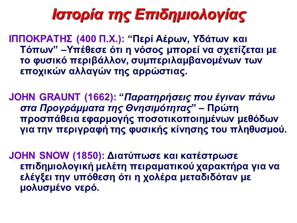 "Iστορία της Επιδημιολογίας ΙΠΠΟΚΡΑΤΗΣ (400 Π.Χ.): ""Περί Αέρων, Υδάτων και Τόπων"" –Υπέθεσε ότι η νόσος μπορεί να σχετίζεται με το φυσικό περιβάλλον, συ"
