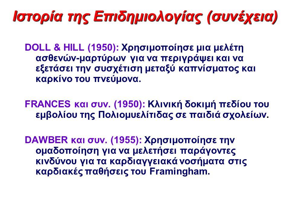 Ιστορία της Επιδημιολογίας (συνέχεια) DOLL & HILL (1950): Χρησιμοποίησε μια μελέτη ασθενών-μαρτύρων για να περιγράψει και να εξετάσει την συσχέτιση με