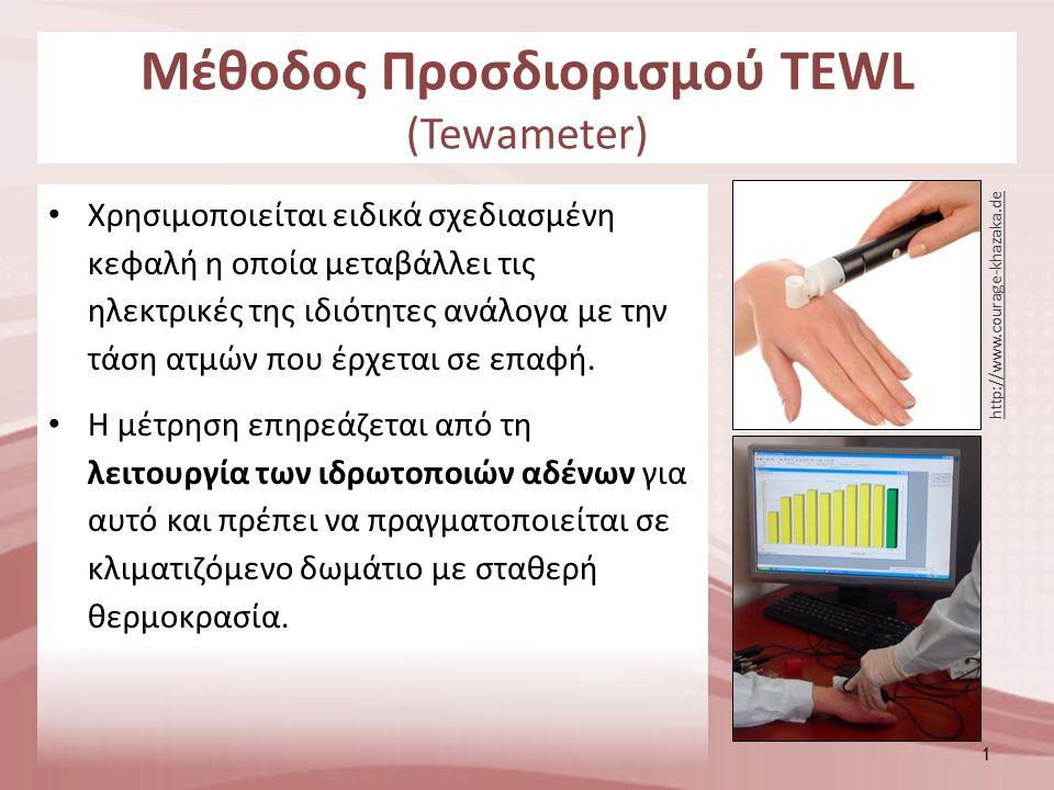 Μέθοδος Προσδιορισμού TEWL (Tewameter) Χρησιμοποιείται ειδικά σχεδιασμένη κεφαλή η οποία μεταβάλλει τις ηλεκτρικές της ιδιότητες ανάλογα με την τάση ατμών που έρχεται σε επαφή.