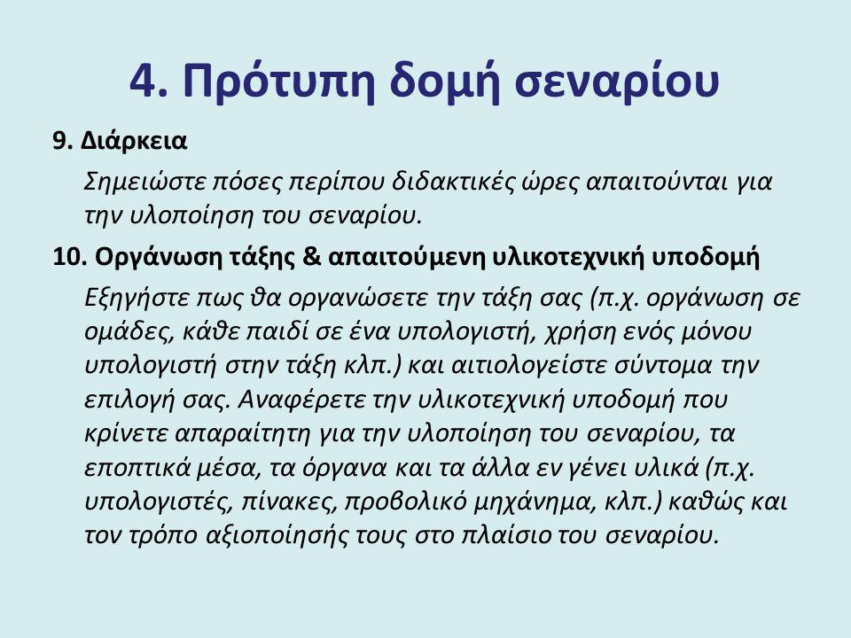 4. Πρότυπη δομή σεναρίου 9. Διάρκεια Σημειώστε πόσες περίπου διδακτικές ώρες απαιτούνται για την υλοποίηση του σεναρίου. 10. Οργάνωση τάξης & απαιτούμ