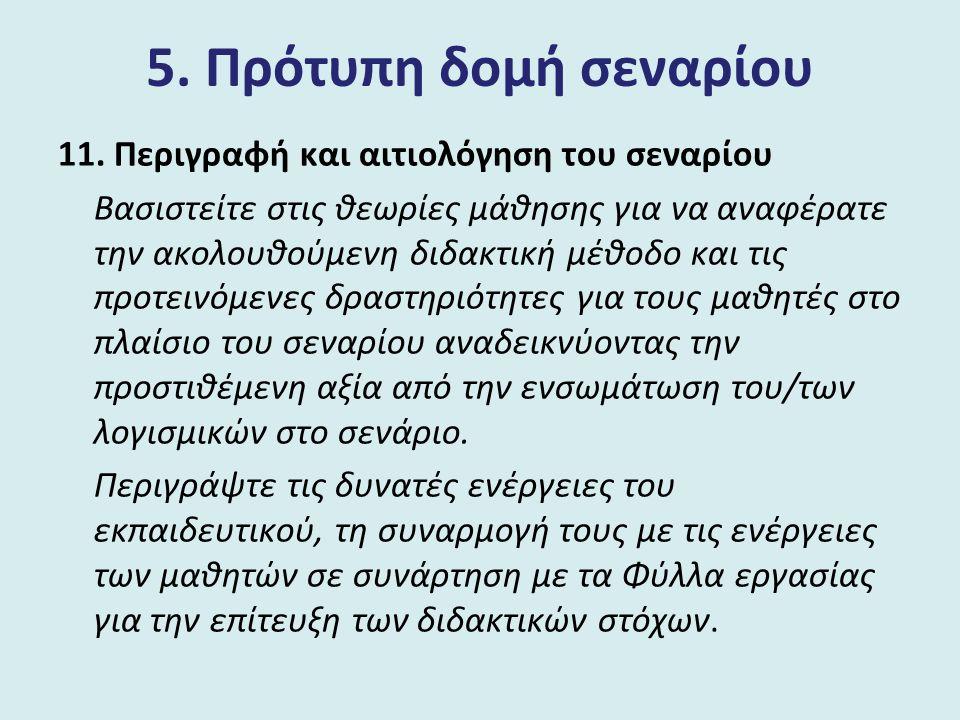 5. Πρότυπη δομή σεναρίου 11. Περιγραφή και αιτιολόγηση του σεναρίου Βασιστείτε στις θεωρίες μάθησης για να αναφέρατε την ακολουθούμενη διδακτική μέθοδ