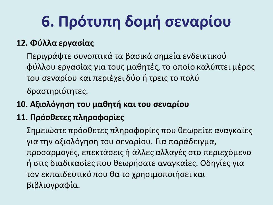 6. Πρότυπη δομή σεναρίου 12. Φύλλα εργασίας Περιγράψτε συνοπτικά τα βασικά σημεία ενδεικτικού φύλλου εργασίας για τους μαθητές, το οποίο καλύπτει μέρο