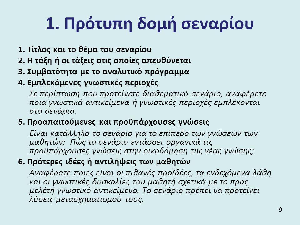 1. Πρότυπη δομή σεναρίου 1. Τίτλος και το θέμα του σεναρίου 2. Η τάξη ή οι τάξεις στις οποίες απευθύνεται 3. Συμβατότητα με το αναλυτικό πρόγραμμα 4.