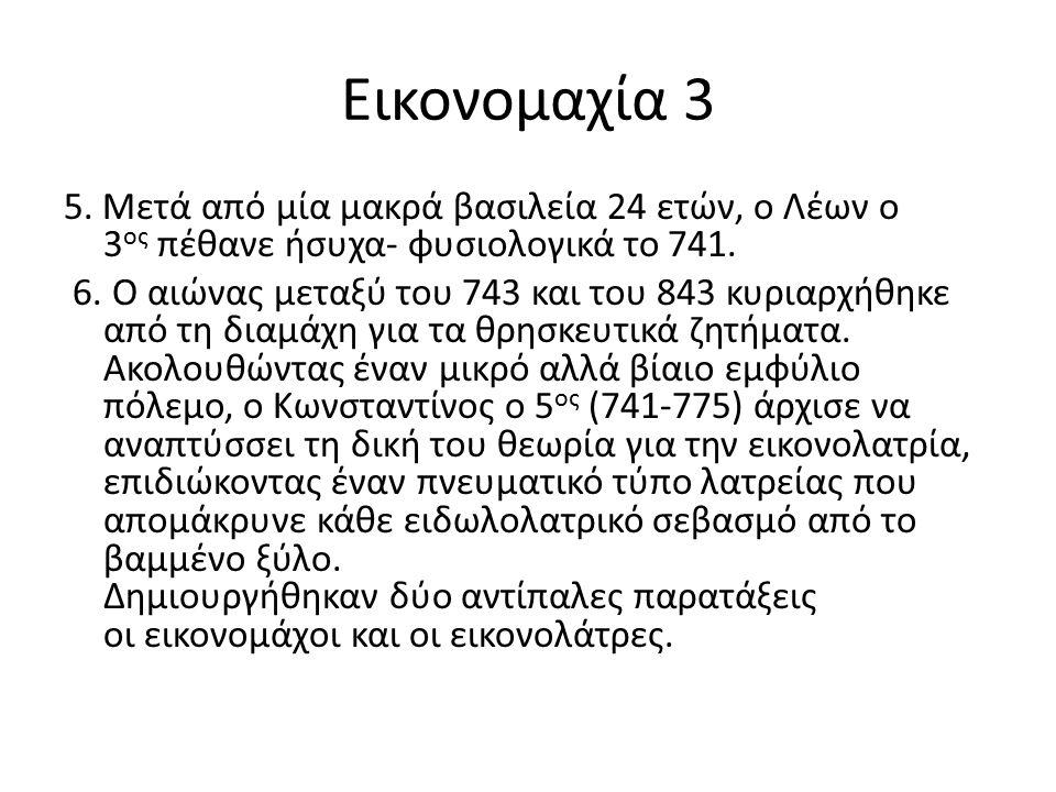 Εικονομαχία 3 5.