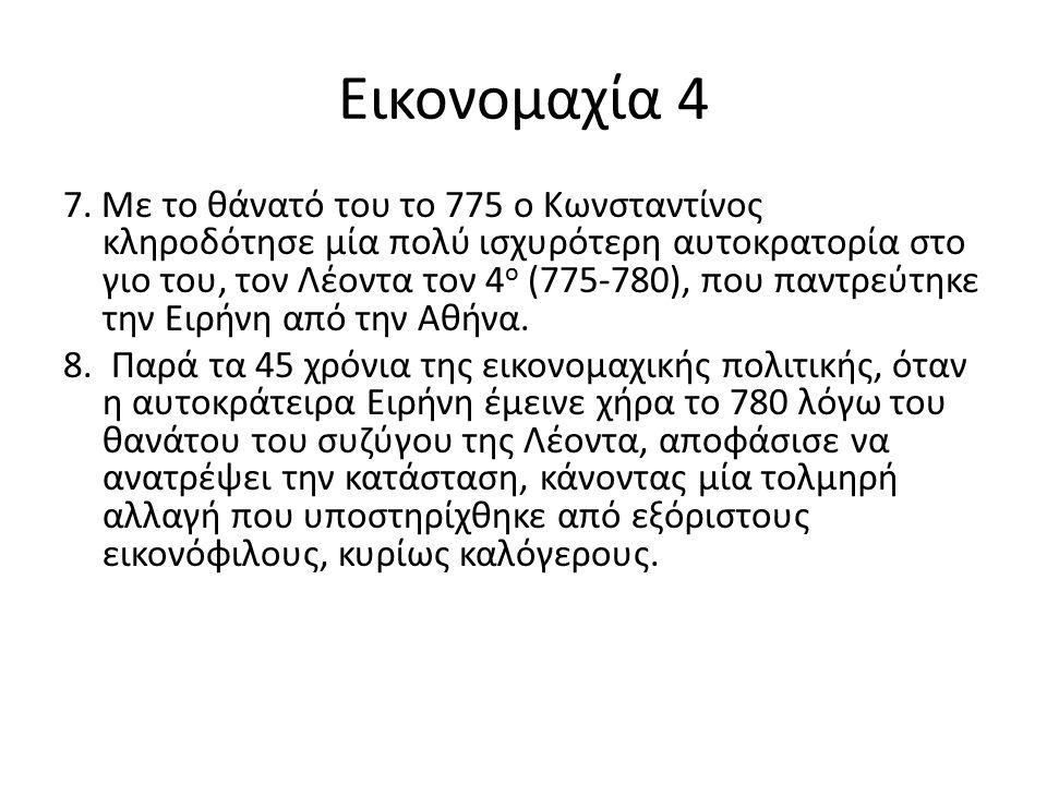 Εικονομαχία 5 9.