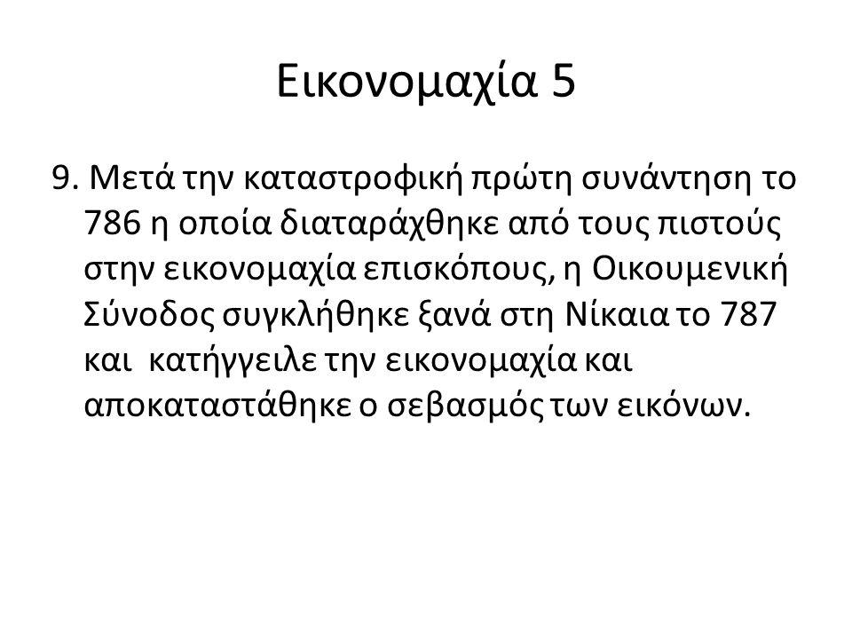 Εικονομαχία 6 10.