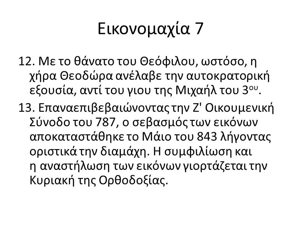 Εικονομαχία 7 12.